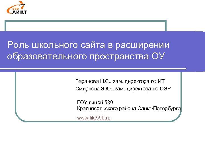 Роль школьного сайта в расширении образовательного пространства ОУ Баранова Н. С. , зам. директора