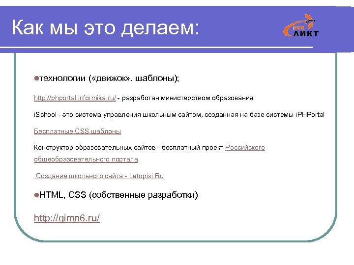 Как мы это делаем: lтехнологии ( «движок» , шаблоны); http: //phportal. informika. ru/ -