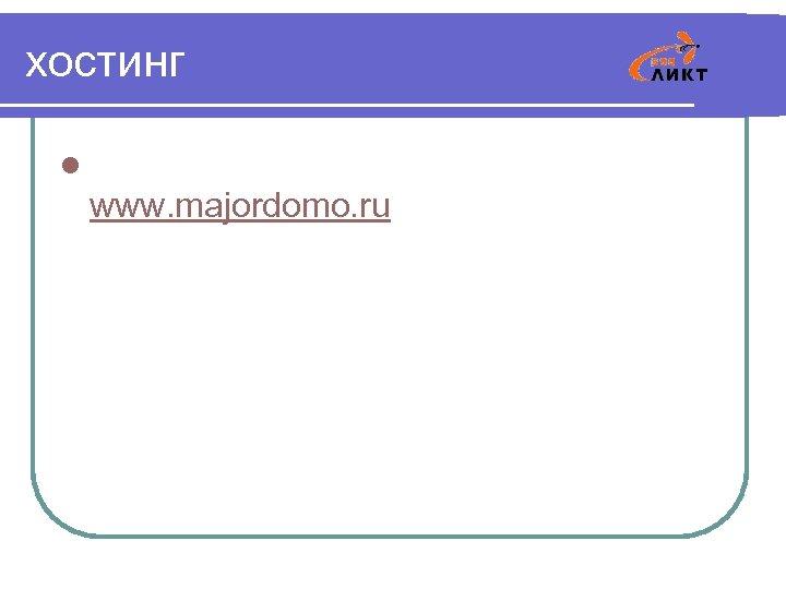 хостинг l www. majordomo. ru