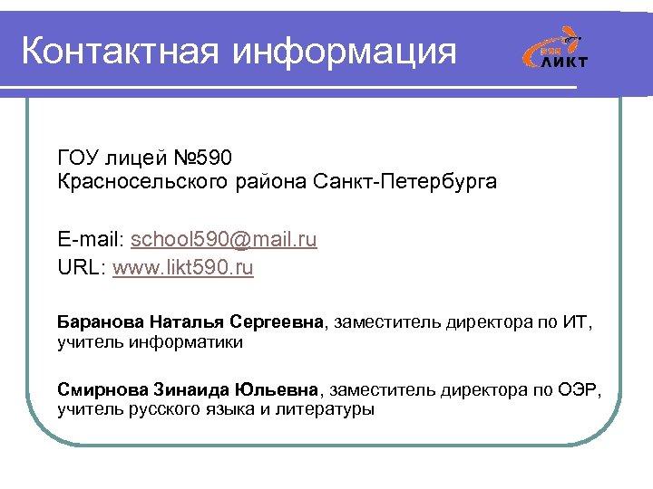 Контактная информация ГОУ лицей № 590 Красносельского района Санкт-Петербурга E-mail: school 590@mail. ru URL: