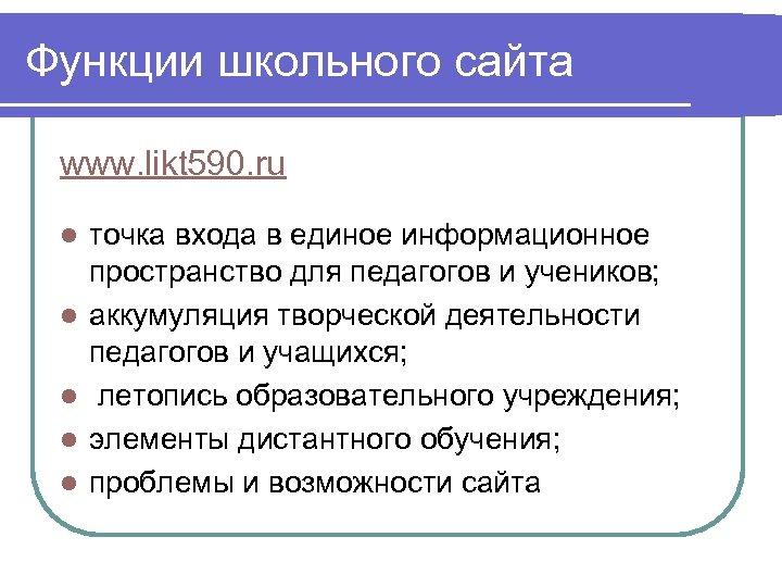Функции школьного сайта www. likt 590. ru l l l точка входа в единое