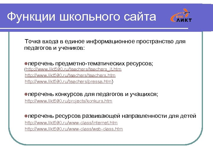 Функции школьного сайта Точка входа в единое информационное пространство для педагогов и учеников: lперечень