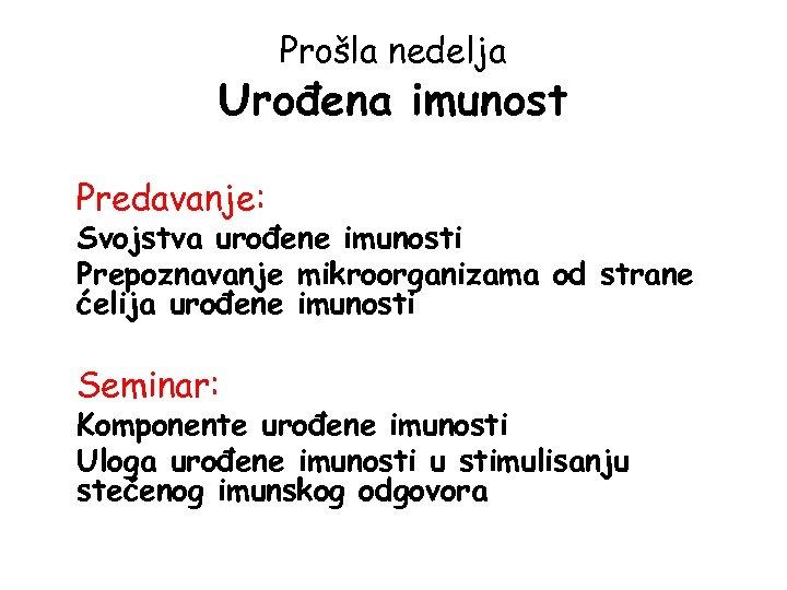 Prošla nedelja Urođena imunost Predavanje: Svojstva urođene imunosti Prepoznavanje mikroorganizama od strane ćelija urođene