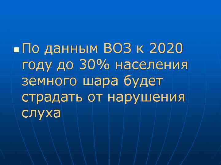 n По данным ВОЗ к 2020 году до 30% населения земного шара будет страдать