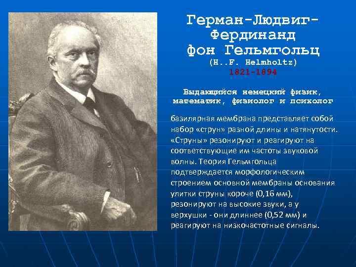Герман-Людвиг. Фердинанд фон Гельмгольц (H. . F. Helmholtz) 1821 -1894 Выдающийся немецкий физик, математик,