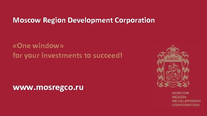 Moscow Region Development Corporation «One window» for your investments to succeed! www. mosregco. ru