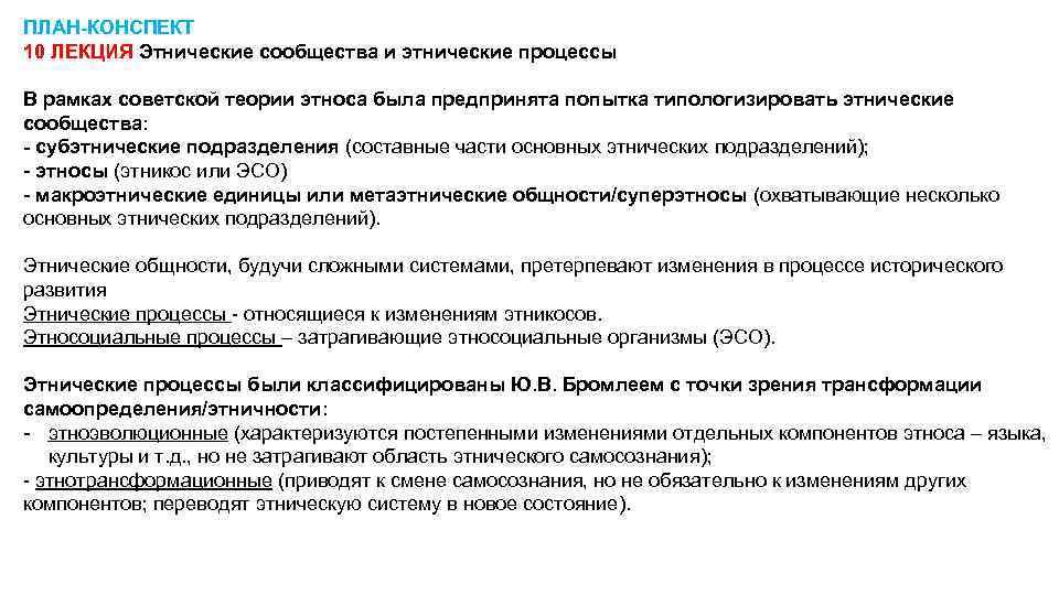 ПЛАН-КОНСПЕКТ 10 ЛЕКЦИЯ Этнические сообщества и этнические процессы В рамках советской теории этноса была