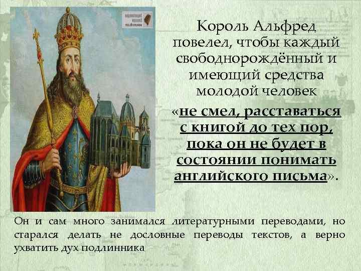 Король Альфред повелел, чтобы каждый свободнорождённый и имеющий средства молодой человек «не смел, расставаться
