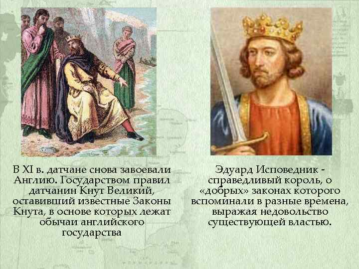 В XI в. датчане снова завоевали Англию. Государством правил датчанин Кнут Великий, оставивший известные
