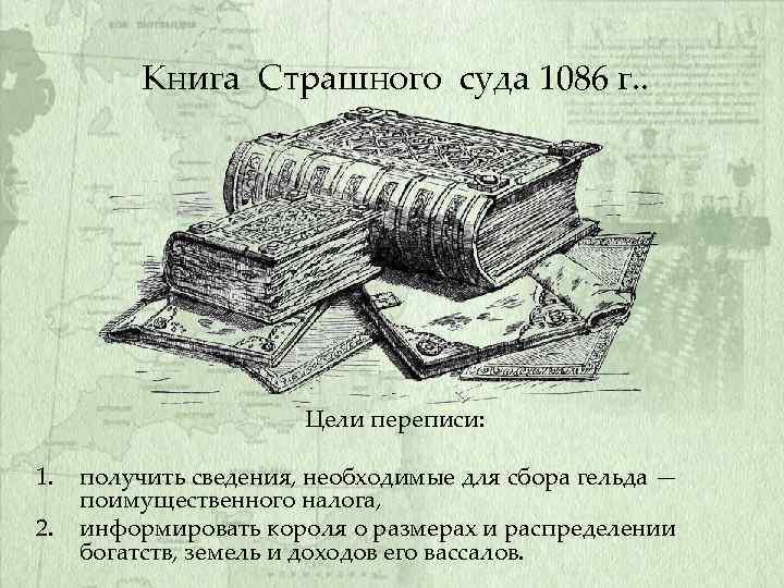 Книга Страшного суда 1086 г. . Цели переписи: 1. 2. получить сведения, необходимые для