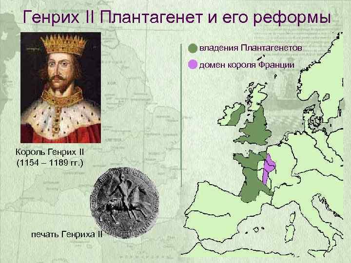 Генрих II Плантагенет и его реформы владения Плантагенетов домен короля Франции Король Генрих II