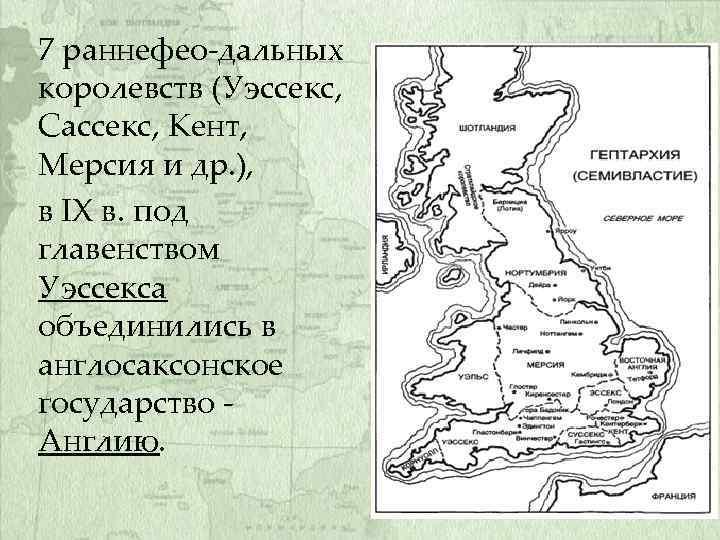 7 раннефео дальных королевств (Уэссекс, Сассекс, Кент, Мерсия и др. ), в IX в.