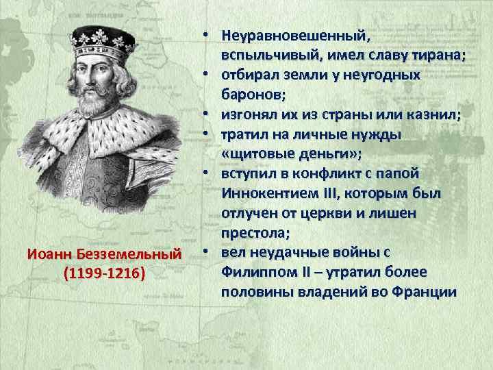 Иоанн Безземельный (1199 -1216) • Неуравновешенный, вспыльчивый, имел славу тирана; • отбирал земли у
