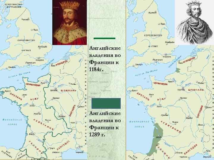 Английские владения во Франции к 1184 г. Английские владения во Франции к 1289 г.