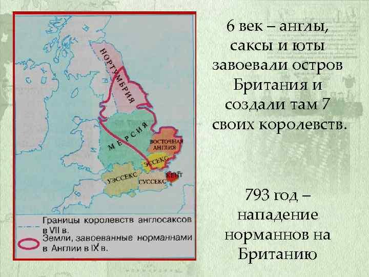 6 век – англы, саксы и юты завоевали остров Британия и создали там 7