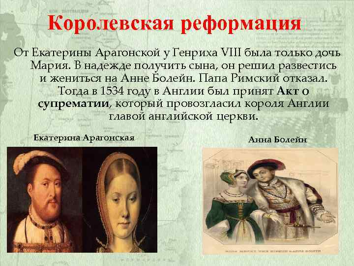 Королевская реформация От Екатерины Арагонской у Генриха VIII была только дочь Мария. В надежде