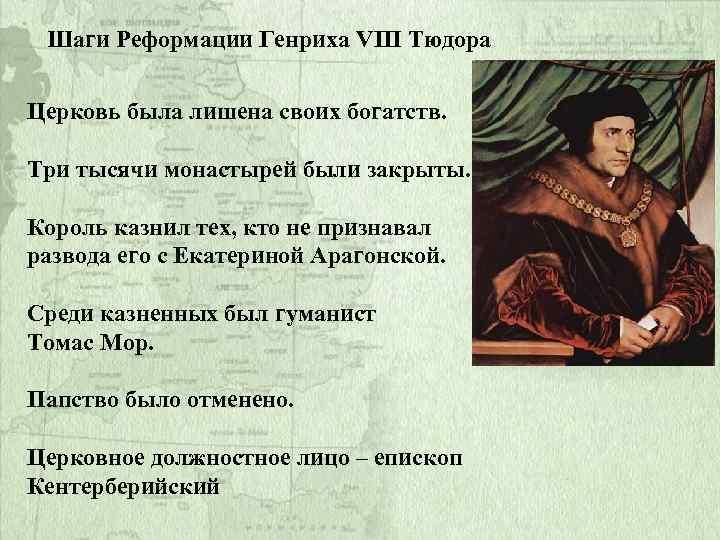 Шаги Реформации Генриха VIII Тюдора Церковь была лишена своих богатств. Три тысячи монастырей были