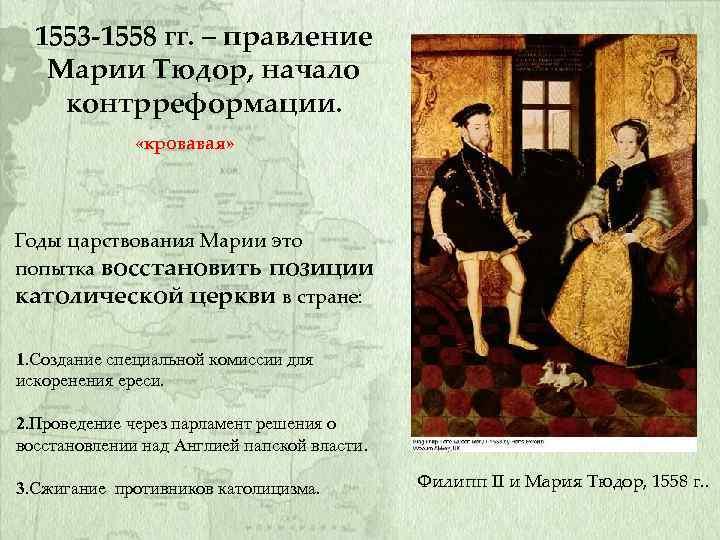 1553 -1558 гг. – правление Марии Тюдор, начало контрреформации. «кровавая» Годы царствования Марии это