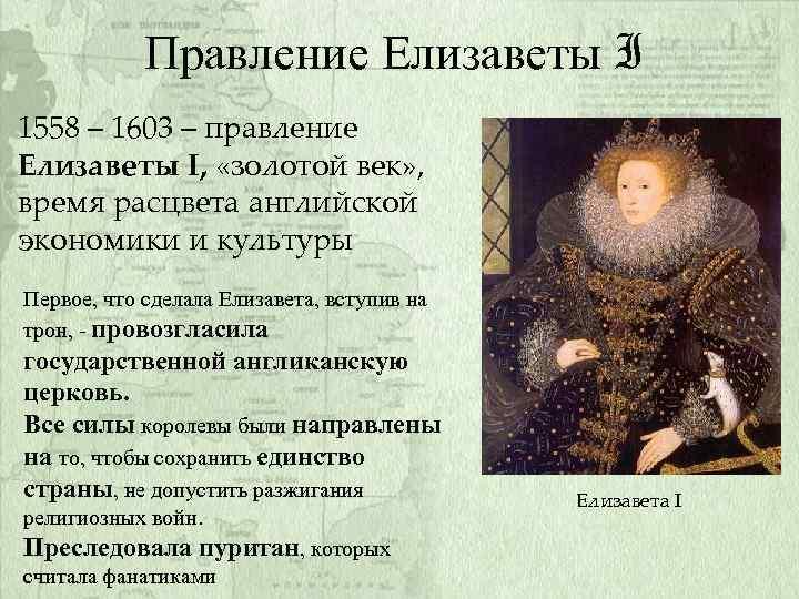 Правление Елизаветы I 1558 – 1603 – правление Елизаветы I, «золотой век» , время