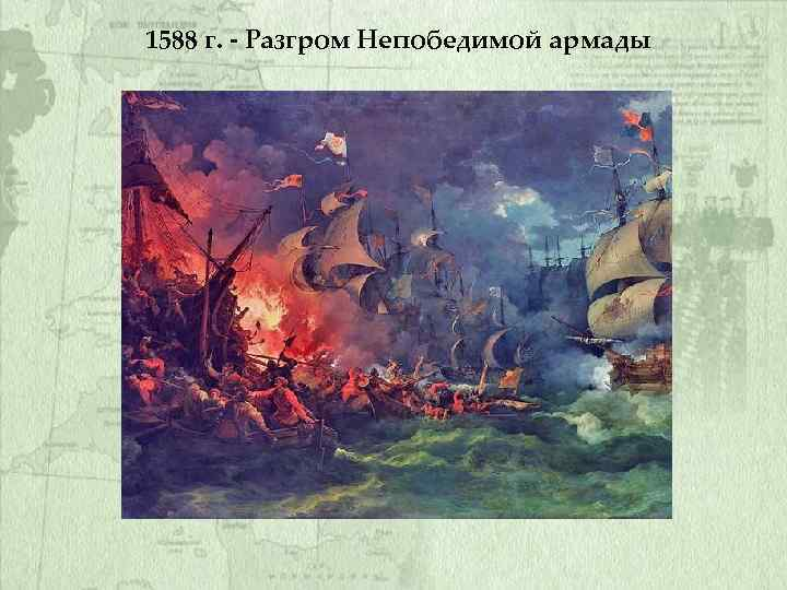 1588 г. - Разгром Непобедимой армады