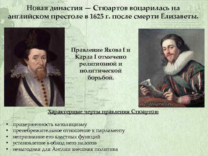 Новая династия — Стюартов воцарилась на английском престоле в 1625 г. после смерти Елизаветы.
