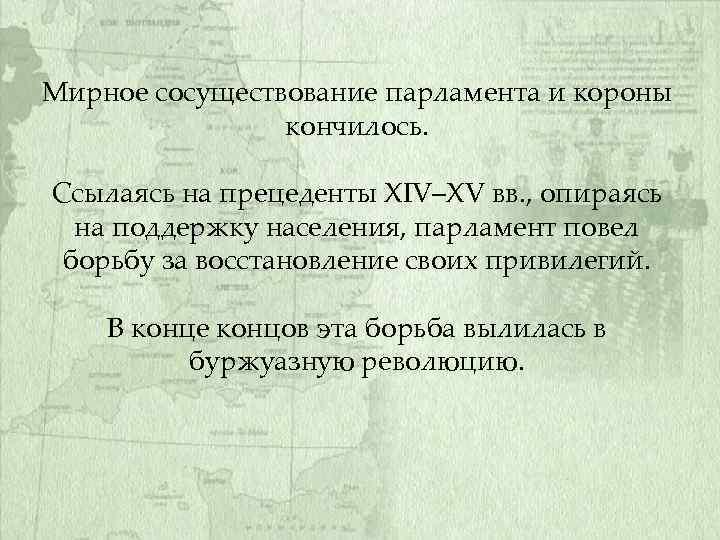 Мирное сосуществование парламента и короны кончилось. Ссылаясь на прецеденты XIV–XV вв. , опираясь на