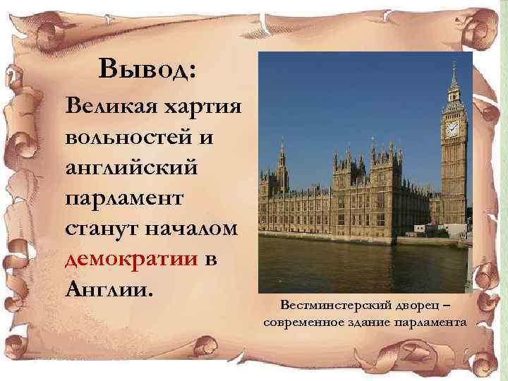 Вывод: Великая хартия вольностей и английский парламент станут началом демократии в Англии. Вестминстерский дворец