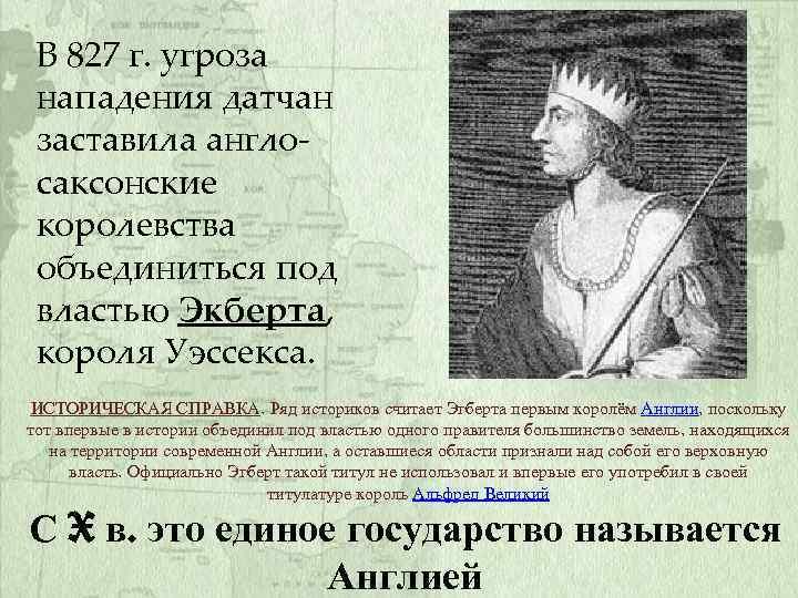 В 827 г. угроза нападения датчан заставила англо саксонские королевства объединиться под властью Экберта,