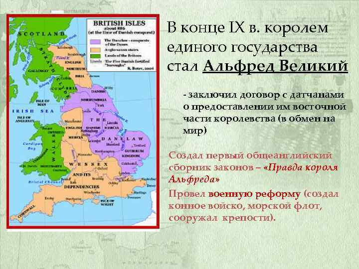 В конце IX в. королем единого государства стал Альфред Великий - заключил договор с