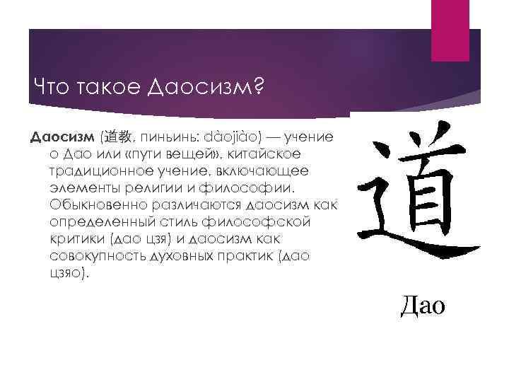 Что такое Даосизм? Даосизм (道教, пиньинь: dàojiào) — учение о Дао или «пути вещей»