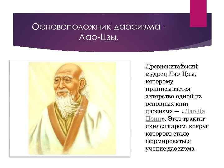 Основоположник даосизма Лао-Цзы. Древнекитайский мудрец Лао-Цзы, которому приписывается авторство одной из основных книг даосизма