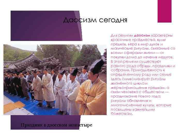 Даосизм сегодня Для религии даосизм характерны красочные празднества, культ предков, вера в мир духов