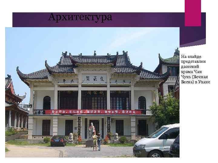 Архитектура На слайде представлен даосский храма Чан Чунь (Вечная Весна) в Ухане