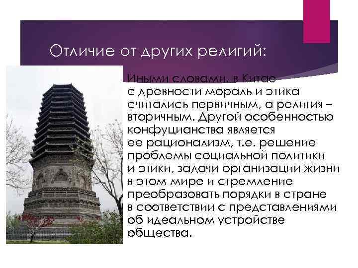 Отличие от других религий: Иными словами, в Китае с древности мораль и этика считались