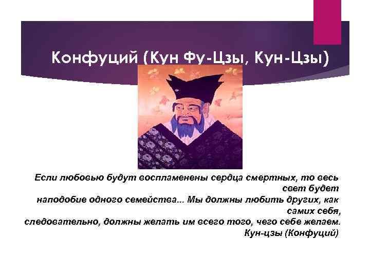 Конфуций (Кун Фу-Цзы, Кун-Цзы) Если любовью будут воспламенены сердца смертных, то весь свет будет