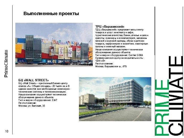 Выполненные проекты ТРЦ «Варшавский» Prime. Climate ТДЦ «Варшавский» предлагает весь спектр товаров и услуг: