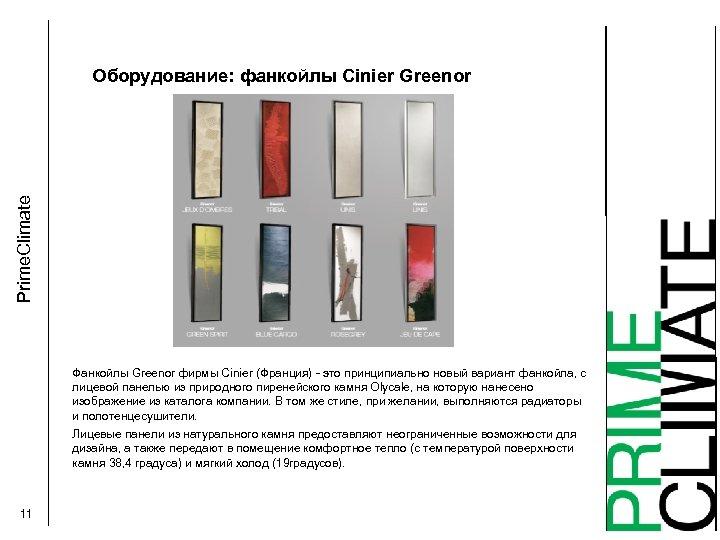 Prime. Climate Оборудование: фанкойлы Cinier Greenor Фанкойлы Greenor фирмы Cinier (Франция) - это принципиально