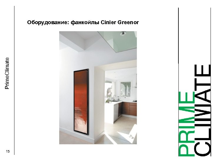 Prime. Climate Оборудование: фанкойлы Cinier Greenor 15