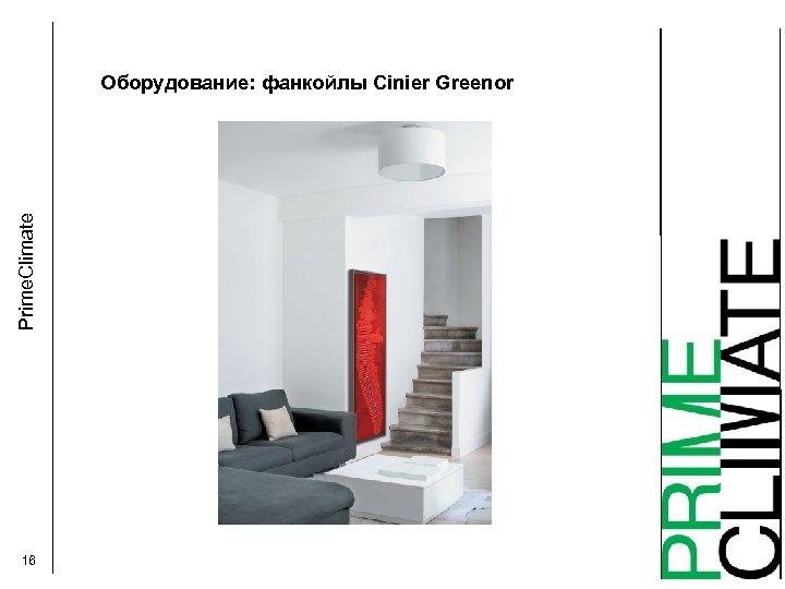 Prime. Climate Оборудование: фанкойлы Cinier Greenor 16