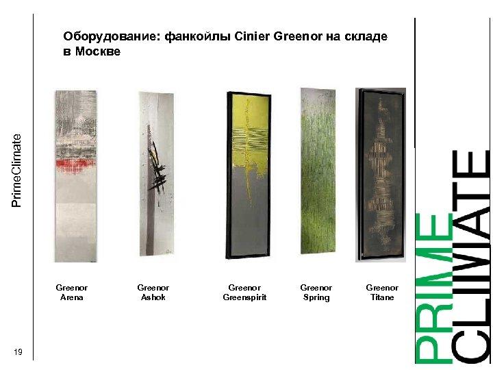 Prime. Climate Оборудование: фанкойлы Cinier Greenor на складе в Москве Greenor Arena 19 Greenor