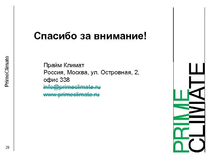 Prime. Climate Спасибо за внимание! 29 Прайм Климат Россия, Москва, ул. Островная, 2, офис