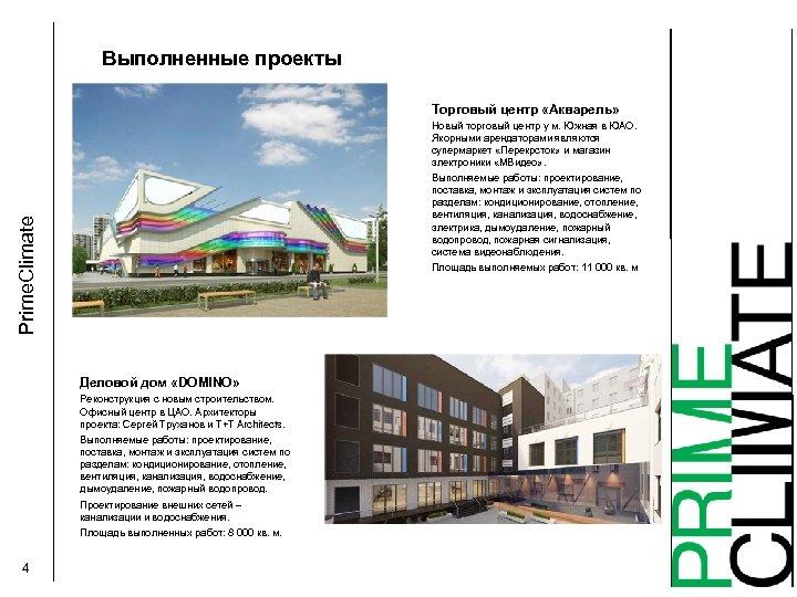 Выполненные проекты Торговый центр «Акварель» Новый торговый центр у м. Южная в ЮАО. Якорными