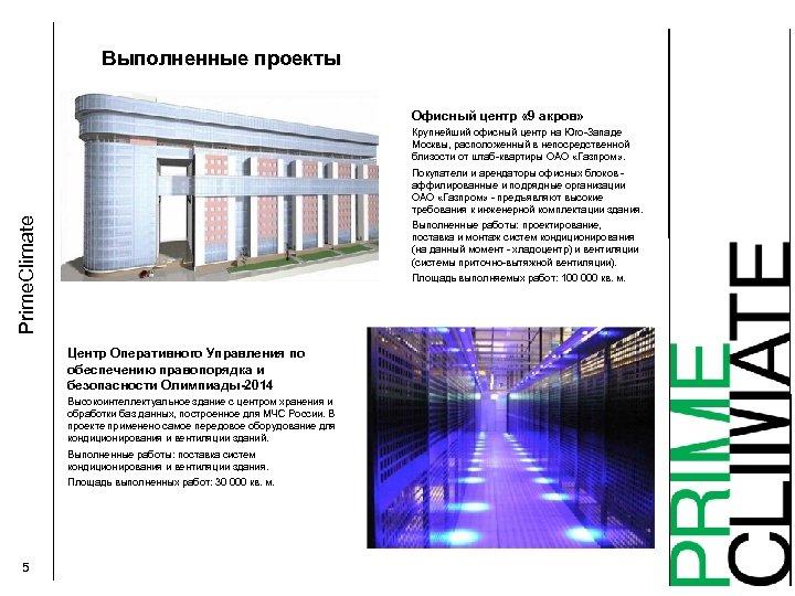 Выполненные проекты Офисный центр « 9 акров» Крупнейший офисный центр на Юго-Западе Москвы, расположенный