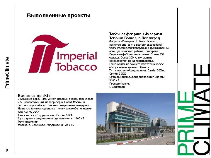 Выполненные проекты Табачная фабрика «Империал Тобакко Волга» , г. Волгоград Prime. Climate Фабрика «Империал