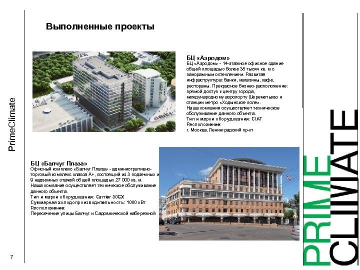 Выполненные проекты БЦ «Аэродом» Prime. Climate БЦ «Аэродом» - 14 -этажное офисное здание общей