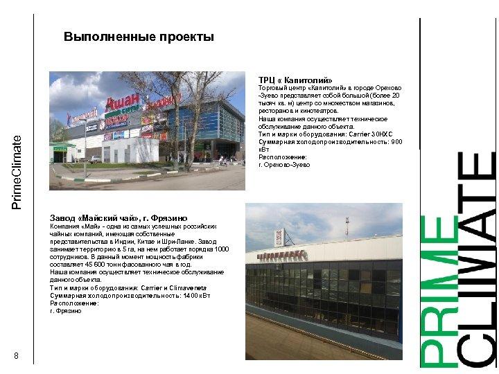 Выполненные проекты ТРЦ « Капитолий» Prime. Climate Торговый центр «Капитолий» в городе Орехово -Зуево