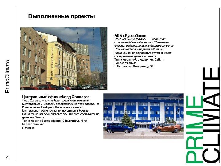 Выполненные проекты АКБ «Руссобанк» Prime. Climate ОАО «АКБ «Руссобанк» — небольшой столичный банк с