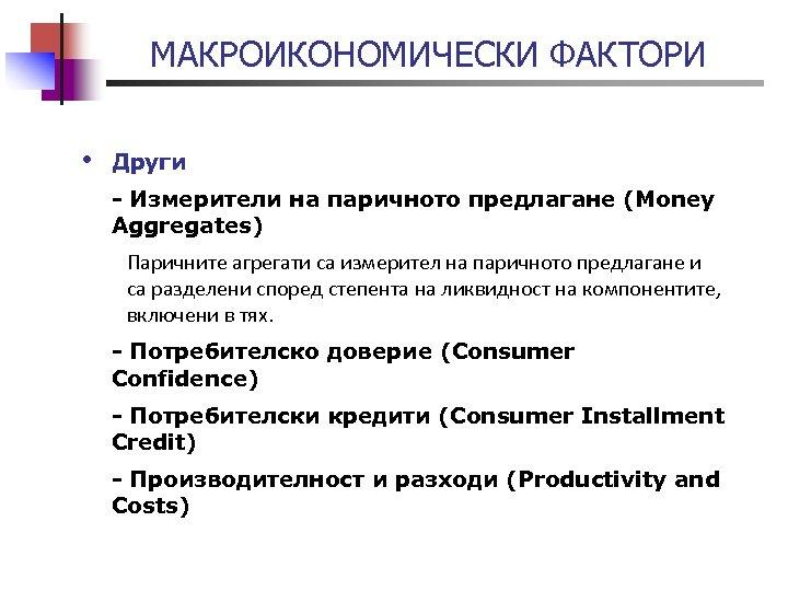 МАКРОИКОНОМИЧЕСКИ ФАКТОРИ • Други - Измерители на паричното предлагане (Money Aggregates) Паричните агрегати са