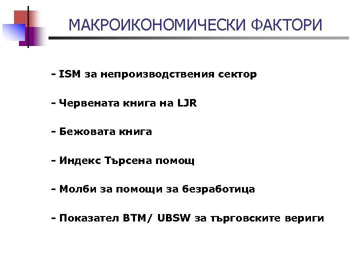 МАКРОИКОНОМИЧЕСКИ ФАКТОРИ - ISM за непроизводствения сектор - Червената книга на LJR - Бежовата