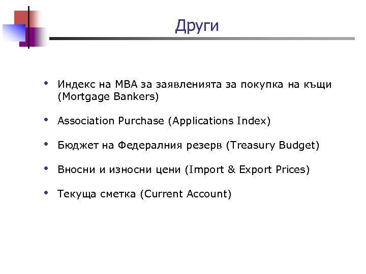 Други • Индекс на МВА за заявленията за покупка на къщи (Mortgage Bankers) •